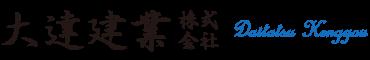大達建業株式会社 | 三重県松阪市下村町 土木工事・太陽光発電事業・足場工事・外構工事などの総合建設業